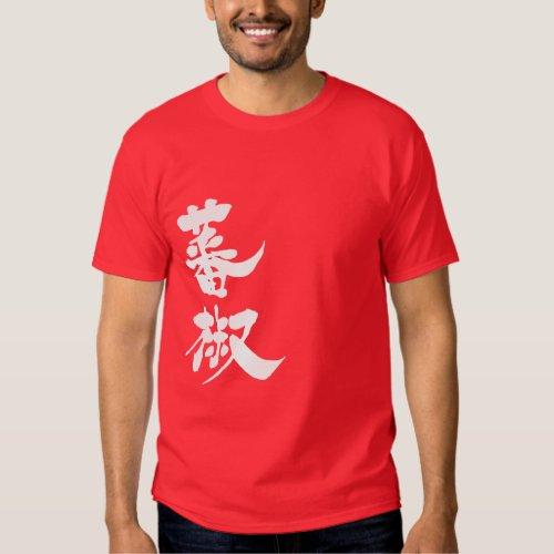[Kanji] capsicum Shirts brushed kanji