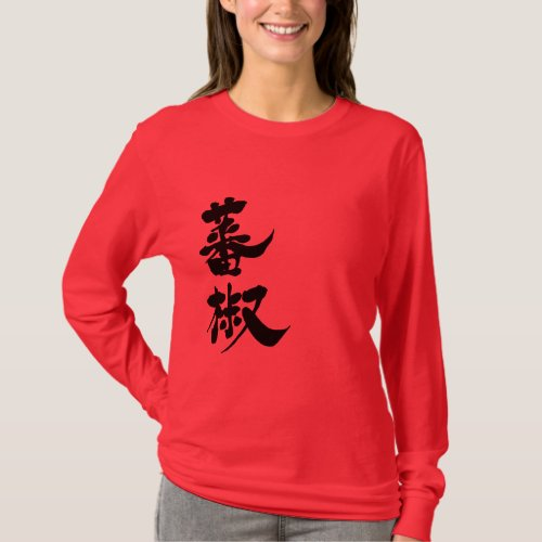 [Kanji] capsicum T Shirt brushed kanji