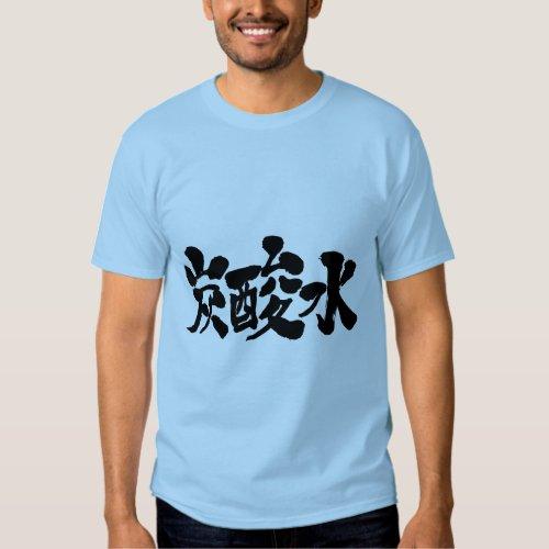 [Kanji] carbonated water Shirts brushed kanji