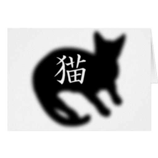 Kanji Cat black Card