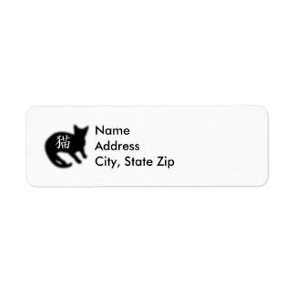 Kanji Cat black Custom Return Address Labels
