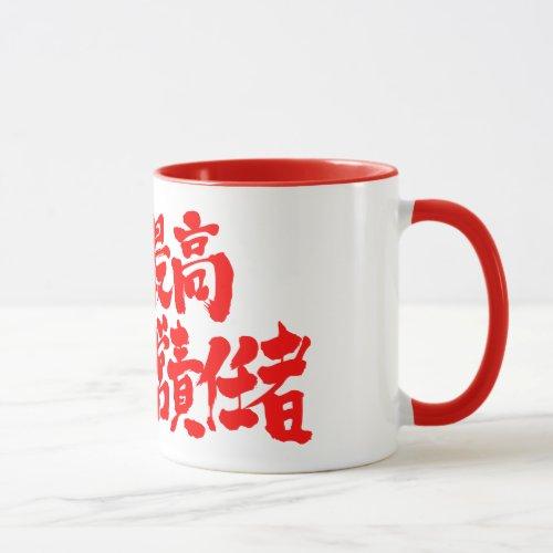 [Kanji] CEO Mug brushed kanji