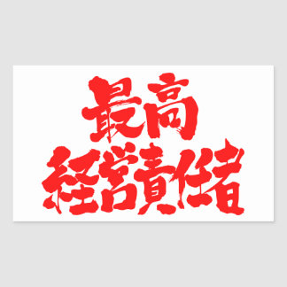 [Kanji] CEO Rectangular Pegatina