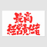 [Kanji] CEO Sticker in handwriting Kanji © Zangyo Ninja