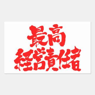 [Kanji] CEO Sticker brushed kanji