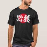 Kanji - certain victory - T-Shirt