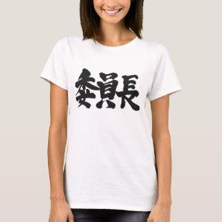 [Kanji] chairperson T-Shirt