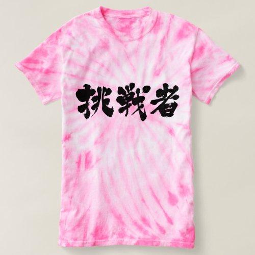 [Kanji] challenger T-shirts brushed kanji