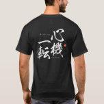Kanji - change one's mind - T-Shirt