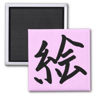 Kanji Character for Art Monogram Magnet
