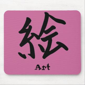 Kanji Character for Art Monogram Mouse Pad