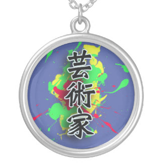 Kanji Character for Artist On a Great Necklace