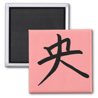 Kanji Character for Centered Monogram Magnet