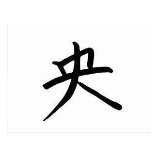 Kanji Character for Centered Monogram Postcard