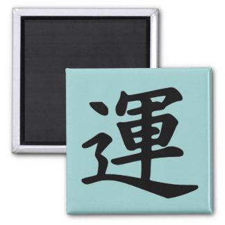 Kanji Character for Luck Monogram Magnet