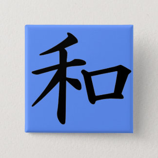 Kanji Character for Peace Monogram Button