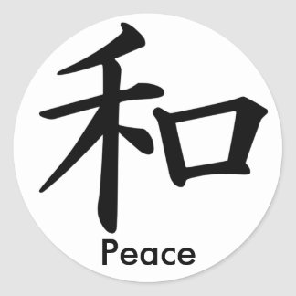 Kanji Character for Peace Monogram Classic Round Sticker