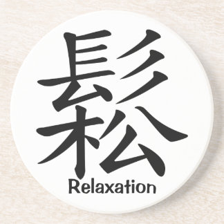 Kanji Character for Relaxation Drink Coaster