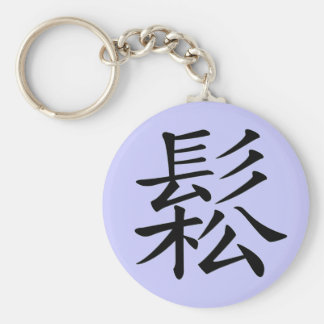 Kanji Character for Relaxation Monogram Basic Round Button Keychain