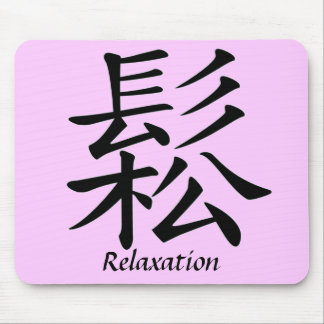 Kanji Character for Relaxation Monogram Mouse Pad