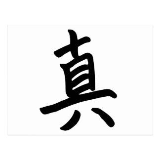 Kanji Character for Truth Monogram Postcards