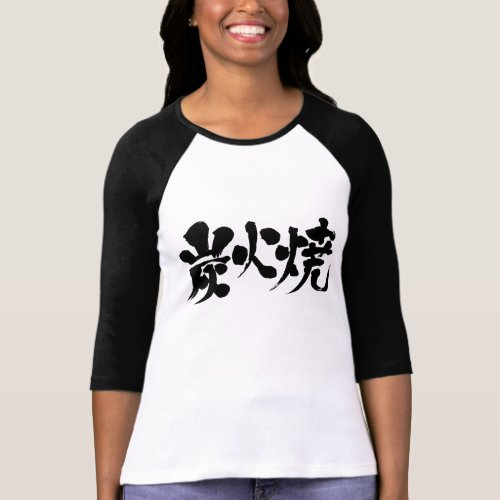 [Kanji] charcoal grilled Shirt brushed kanji
