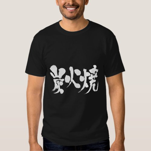 [Kanji] charcoal grilled T-shirt brushed kanji