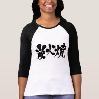 [Kanji] charcoal grilled T-Shirt