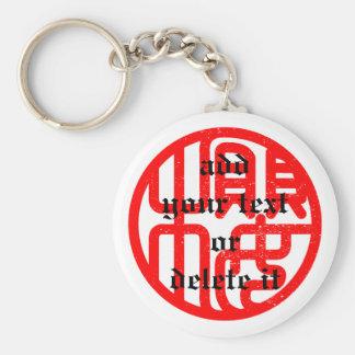 """kanji """" cherry tree"""" custom keychain"""