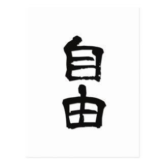 "Kanji(Chinese Characters) Gift ""Freedom"" /black Postcard"