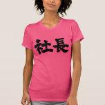 [Kanji] company president T Shirt brushed kanji