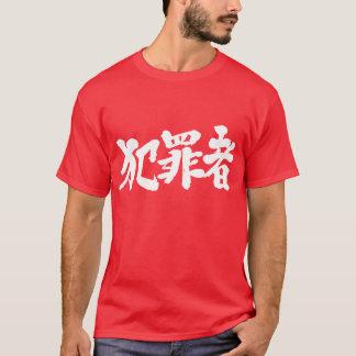 [Kanji] criminal T-Shirt