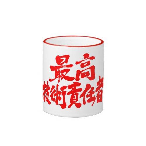 [Kanji] CTO Ringer Mug brushed kanji