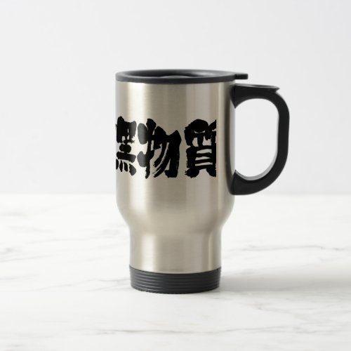[Kanji] dark matter 15 Oz Stainless Steel Travel Mug brushed kanji