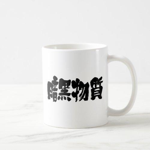 [Kanji] dark matter Coffee Mug brushed kanji