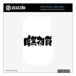 [Kanji] dark matter iPod Touch 4G Decal