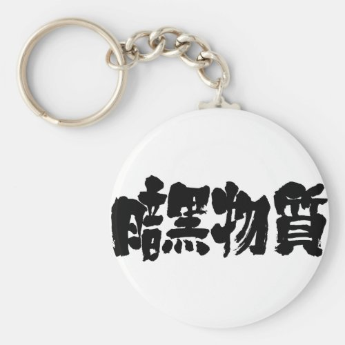 [Kanji] dark matter Keychain brushed kanji