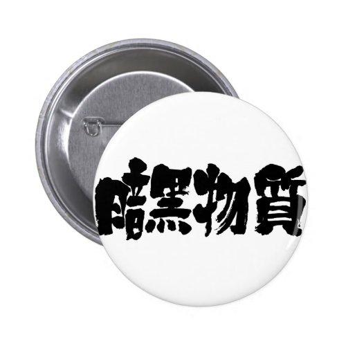 [Kanji] dark matter Pinback Button brushed kanji