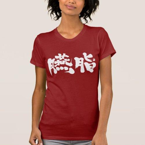 [Kanji] dark red color Shirts brushed kanji