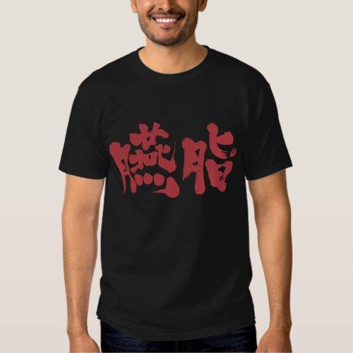 [Kanji] dark red color T Shirt brushed kanji