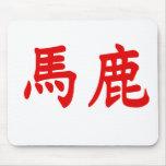 Kanji de Baka Alfombrillas De Ratones