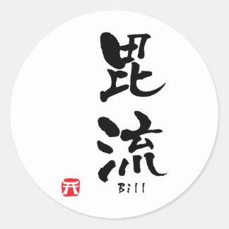 Kanji de Bill Pegatina Redonda