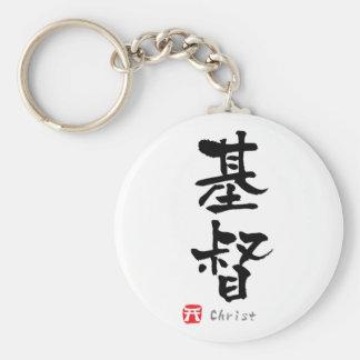 KANJI de Cristo (caracteres chinos) Llavero Redondo Tipo Pin