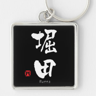 KANJI de Hotta (caracteres chinos) Llaveros