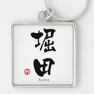 KANJI de Hotta (caracteres chinos) Llaveros Personalizados
