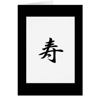 Kanji de la enhorabuena felicitación