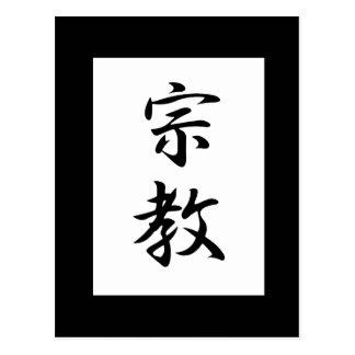Kanji de la religión postales