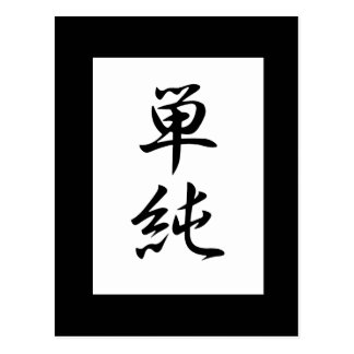 Kanji de la simplicidad postales