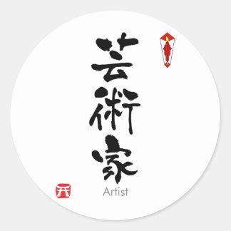 KANJI del artista (caracteres chinos) Pegatinas Redondas