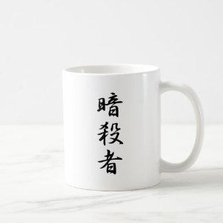 Kanji del asesino taza básica blanca